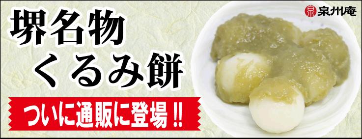 堺名物くるみ餅「くーるみもち」(泉州庵)