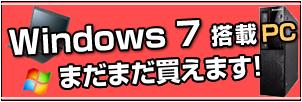 Windows 7 の新品パソコンの購入はこちら