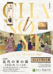 企画展「近代の茶の湯ー又玅斎と堺、そして女性‐」