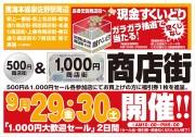 「500円・1000円商品・サービス」