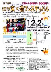 2017友×遊フェスティバル