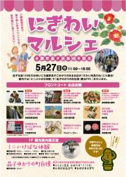 にぎわいマルシェ-与謝野晶子生誕140年記念-