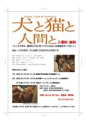 「犬と猫と人間と」の上映会_000001