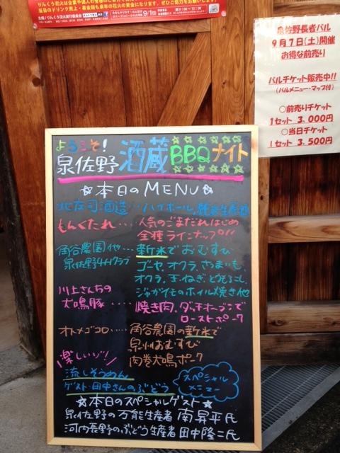 泉佐野酒蔵BBQ