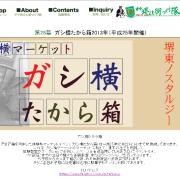 gasiyokotakarabako